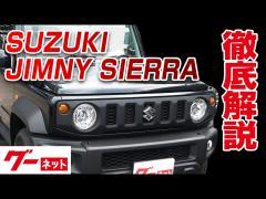 【スズキ ジムニーシエラ】JB04系 JC グーネット動画カタログ