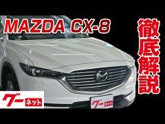 【マツダ CX-8】KG系 25T プロアクティブ グーネット動画カタログ