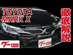 【トヨタ マークX】130系 250G Sパッケージ グーネット動画カタログ