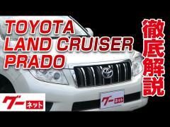 【トヨタ ランドクルーザープラド】150系 TX グーネット動画カタログ