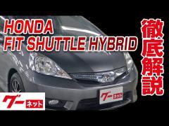 【ホンダ フィットシャトルハイブリッド】GP系 ハイブリッド・スマートセレクション