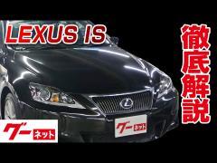 【レクサス IS】20系 IS350 バージョンL グーネット動画カタログ