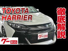 【トヨタ ハリアー】60系 エレガンスG's グーネット動画カタログ