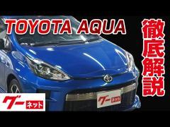 【トヨタ アクア】10系 G GRスポーツ グーネット動画カタログ