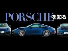 ポルシェ特集/孤高のスポーツカーブランドPORSCHEを知る