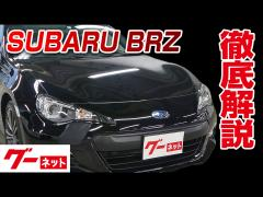 【スバル BRZ】ZC系 S グーネット動画カタログ_内装からオプションまで徹底解説