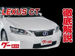 【レクサス CT】10系 CT200h バージョンL グーネット動画カタログ