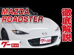 【マツダ ロードスター】ND系 Sレザーパッケージ グーネット動画カタログ