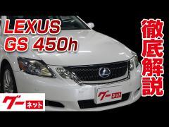 【レクサス GS】190系 GS450h メテオブラックインテリア グーネット動画カタログ