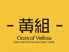 黄色いクルマで集まりツーリングを楽しむ。