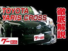 【トヨタ ヤリスクロス】10系 ハイブリッドZ グーネット動画カタログ