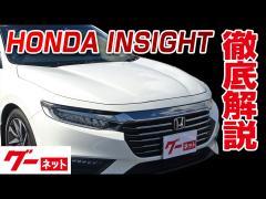 【ホンダ インサイト】ZE4系 EX・プライムスタイル グーネット動画カタログ