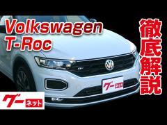 【フォルクスワーゲン T-ロック】2020年7月〜 TDI Rライン グーネット動画