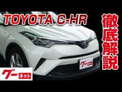 【トヨタ C-HR】10系 S-T LEDパッケージ グーネット動画カタログ