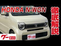 【ホンダ N-WGN】JH3系 Lホンダセンシング グーネット動画カタログ