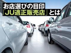 中古車選びは店選び、何を買うか以上に「どこで買うか」が中古車購入のポイント