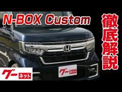 【ホンダ N-BOXカスタム】JF3系 Lターボ グーネット動画カタログ