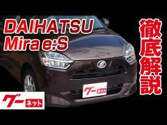 【ダイハツ ミライース】LA350系 G リミテッドSAIII グーネット動画カタログ