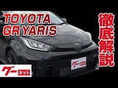 【トヨタ GRヤリス】10系 RZ ハイパフォーマンス グーネット動画カタログ