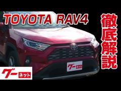 【トヨタ RAV4】50系 ハイブリッド G グーネット動画カタログ