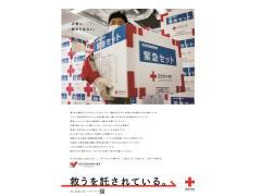 横浜ゴム 日本赤十字社の「ACTION!防災・減災」に参加