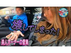 井戸田潤のグーっとくる車探し!【スープラ編】