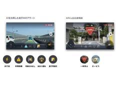 ナビタイムジャパン AIとARを搭載したドライブレコーダーアプリを提供スタート