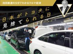 日本がトヨタに見捨てられる日【池田直渡の5分でわかるクルマ経済 第1回】