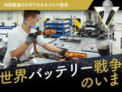 世界バッテリー戦争のいま【池田直渡の5分でわかるクルマ経済 第2回】