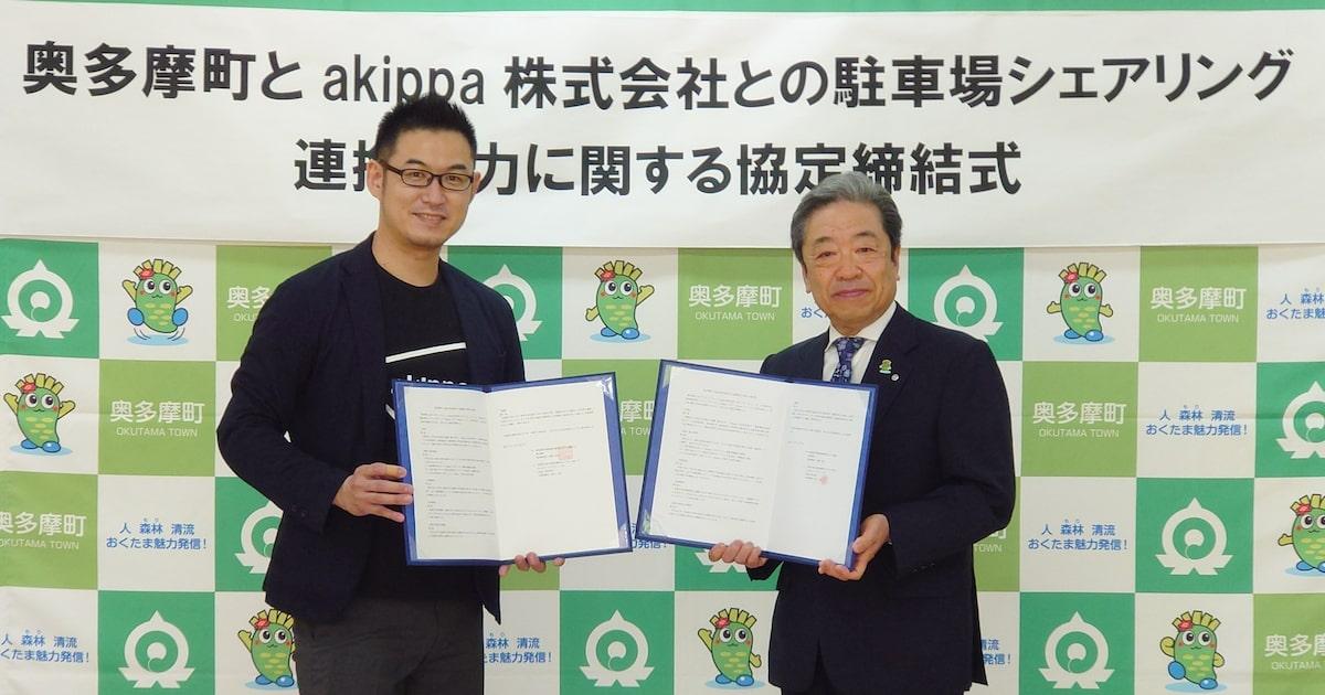 左:akippa取締役 小林寛之、右:奥多摩町長 師岡伸公氏 ※撮影時のみマスクを外しました。