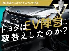 トヨタはEV陣営に鞍替えしたのか?【池田直渡の5分でわかるクルマ経済 第3回】