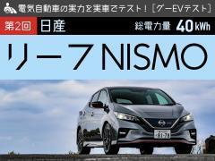 【第2回 日産 リーフNISMO】電気自動車の実力を実車でテスト!【グーEVテスト】