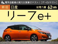 【第1回 日産 リーフe+】電気自動車の実力を実車でテスト!【グーEVテスト】