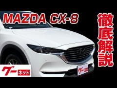 【マツダ CX-8】KG系 XD Lパッケージ グーネット動画カタログ