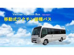 古河産業、移動式ワクチン接種バスの販売を開始 出張接種会場や臨時診察室としての活用も可能