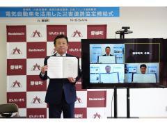 日産 磐梯町(福島県)と電気自動車を活用した「災害連携協定」を締結