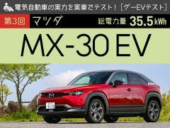 【第3回 マツダ MX-30】電気自動車の実力を実車でテスト!【グーEVテスト】