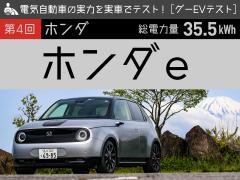 【第4回 ホンダ e】電気自動車の実力を実車でテスト!【グーEVテスト】