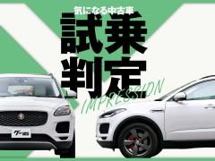 ジャガー Eペイス/気になる中古車【試乗判定】