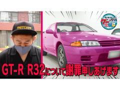 井戸田潤のグーっとくる車探し!GT-R R32の次はAE86がキター!