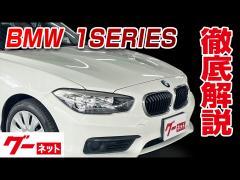 【BMW】 1シリーズ F20 118i グーネット動画カタログ