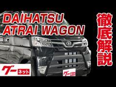 【ダイハツ アトレーワゴン】S300系 グーネット動画カタログ