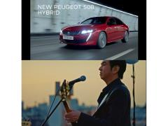 プジョー 「508」新CMでオリジナル・ラブ起用 名曲「接吻」でOvallとコラボ