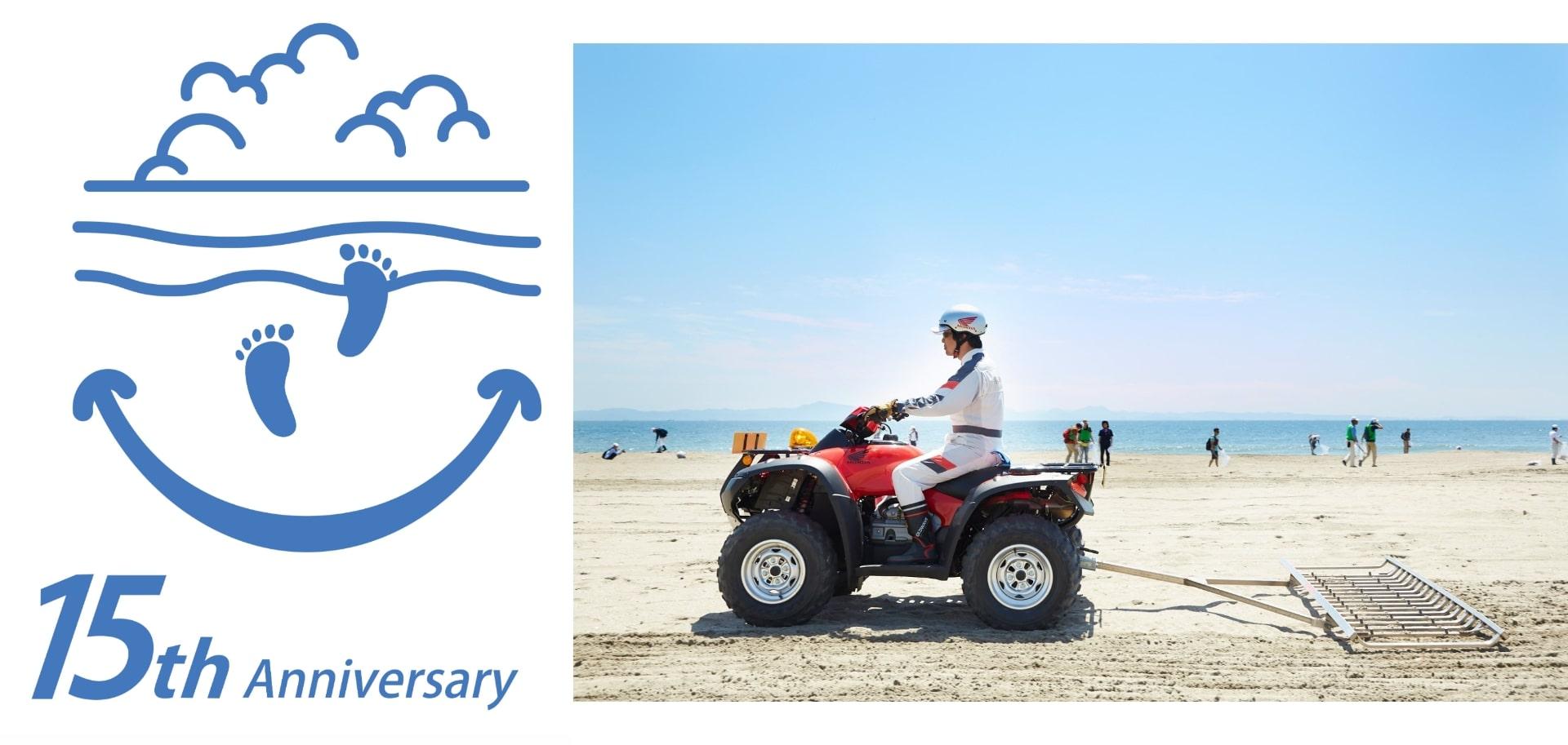 「Hondaビーチクリーン活動」15周年ロゴ(画像左)、ビーチクリーナーを使った清掃活動の様子