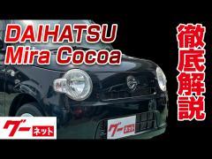 【ダイハツ ミラココア】L600系 ココアL グーネット動画カタログ