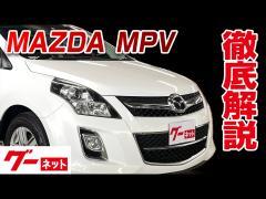 【マツダ MPV】LY系 23S グーネット動画カタログ_内装からオプションまで徹底解説