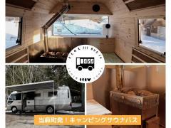 キャンピングカー+サウナ=キャンピングサウナバス !!北海道当麻町でレンタル開始