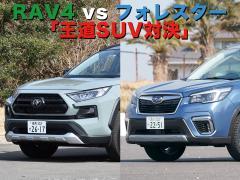 2021注目SUVバトル【1】RAV4 vs フォレスター「王道SUV対決」