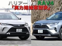 2021注目SUVバトル【2】ハリアー vs RAV4「実力姉妹車対決」