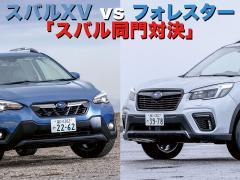 2021注目SUVバトル【3】スバルXV vs フォレスター「スバル同門対決」